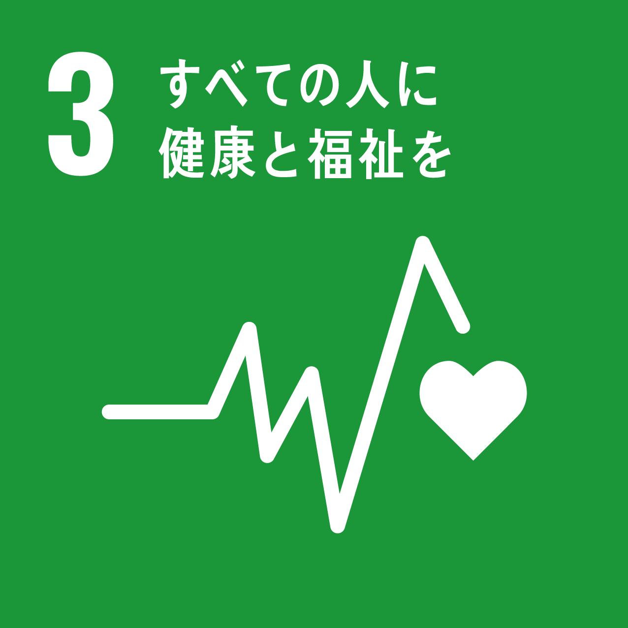 3.すべてのひとに健康と福祉を