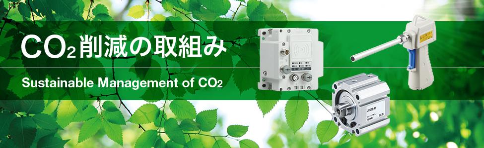 CO2削減の取り組み
