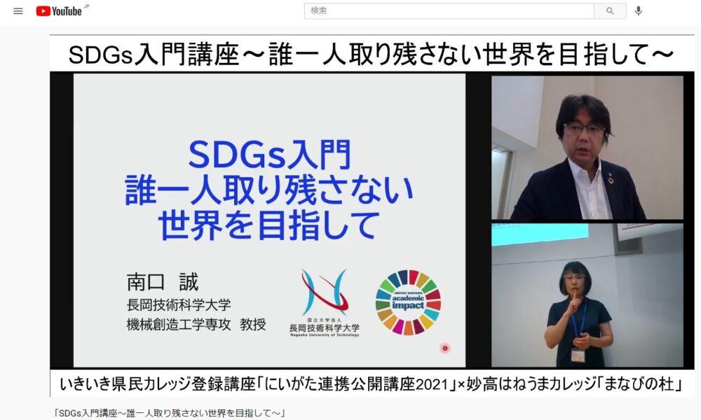 講演を行う南口誠SDGs推進室長(右上)